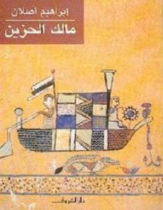 تحميل رواية مالك الحزين pdf – إبراهيم أصلان