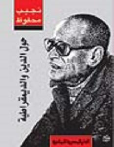 تحميل كتاب حول الدين والديمقراطية pdf – نجيب محفوظ