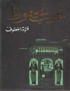تحميل رواية فتوة العطوف pdf – نجيب محفوظ