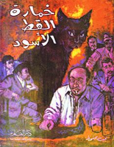 تحميل رواية خمارة القط الأسود pdf – نجيب محفوظ