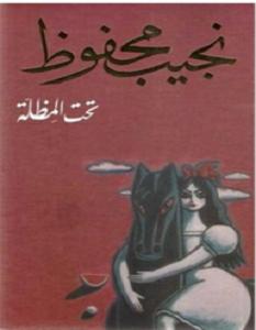 تحميل رواية تحت المظلة pdf – نجيب محفوظ