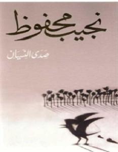 تحميل رواية صدى النسيان pdf – نجيب محفوظ