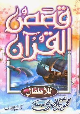 كتاب قصص القرآن للأطفال - محمود المصرى