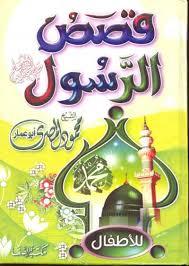 كتاب قصص الرسول صلى الله عليه وسلم للأطفال - محمود المصرى