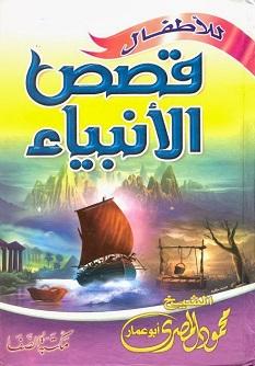 كتاب قصص الأنبياء للأطفال - محمود المصرى