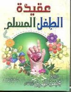 كتاب عقيدة الطفل المسلم - محمود المصرى