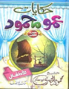 كتاب حكايات عمو محمود للأطفال ج2 - محمود المصرى