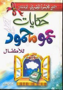 كتاب حكايات عمو محمود للأطفال ج1 - محمود المصرى
