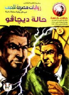 سلسلة حالات خاصة (حاله ديجافو) - محمد رضا عبد الله