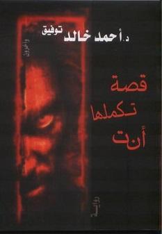 رواية قصة تكملها أنت - أحمد خالد توفيق