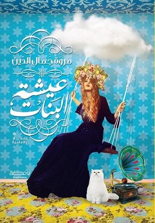 كتاب عيشة البنات - مروة جمال الدين