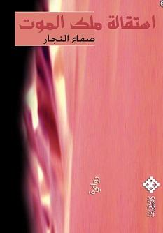 رواية استقالة ملك الموت - صفاء النجار