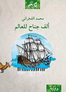 رواية ألف جناح للعالم - محمد الفخرانى