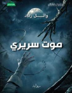 تحميل رواية موت سريرى – وائل رداد
