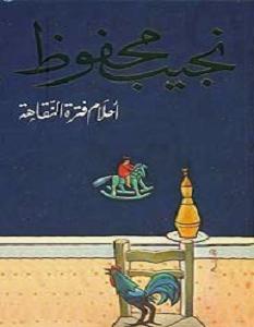 تحميل رواية أحلام فترة النقاهة pdf – نجيب محفوظ