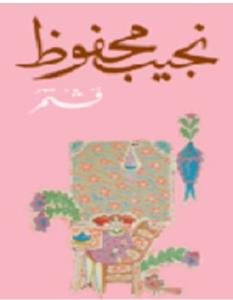 تحميل رواية قشتمر pdf – نجيب محفوظ