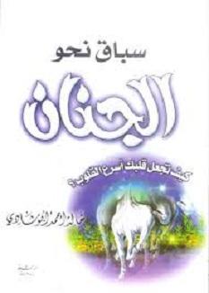 سباق نحو الجنان - خالد ابو شادى