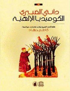 كتاب الكوميديا الإلهية – دانتي اليجييري