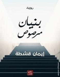 رواية بنيان مرصوص – إيمان قشطة