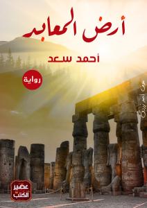 ارض-المعابد احمد سعد