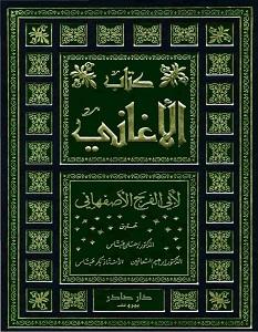 كتاب الأغاني – أبو الفرج الأصفهاني