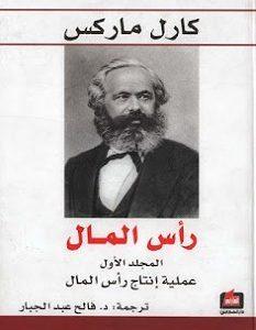كتاب رأس المال – كارل ماركس