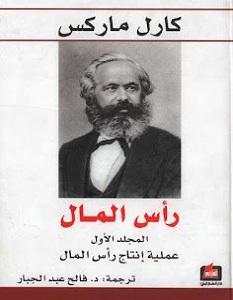 كتاب رأس المال – كارس ماركس