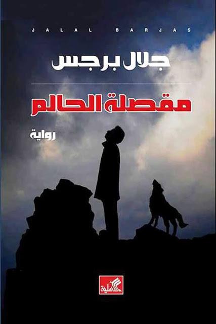 رواية مقصلة الحالم - جلال برجس
