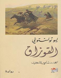 تحميل رواية القوزاق – ليو تولستوى