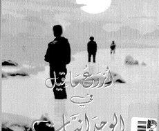 كتاب أروع ما قيل في الوجدانيات - إميل ناصيف