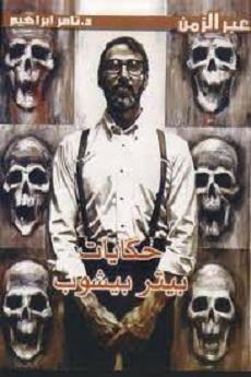 سلسلة عبر الزمن - تامر إبراهيم