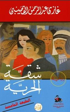 رواية شقة الحرية - غازى عبد الرحمن القصيبى