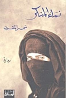 رواية نساء المنكر - سمر المقرن
