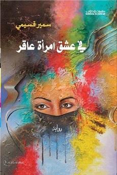 رواية فى عشق امرأة عاقر - سمير قسيمى