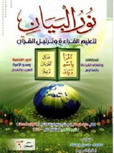 كتاب نور البيان لتعليم القراءة وترتيل القرآن - محمد حسن محمد