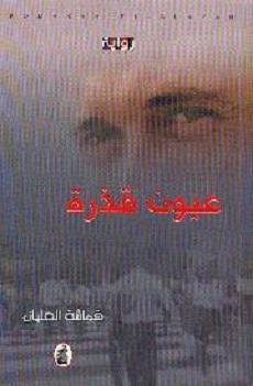 رواية عيون قذره - قماشة العليان