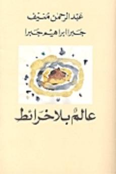 رواية عالم بلا خرائط - عبد الرحمن منيف و جبرا إبراهيم جبرا
