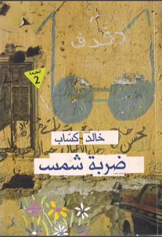 ضربة شمس - خالد كساب