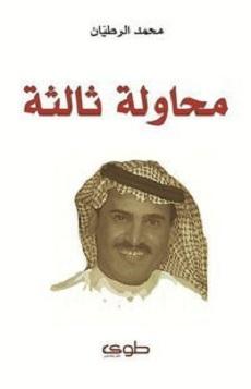 كتاب محاولة ثالثة - محمد الرطيان
