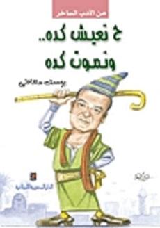 كتاب ح نعيش كدة ونموت كدة - يوسف معاطى