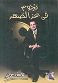 كتاب نجوم فى عز الضهر - يوسف معاطى