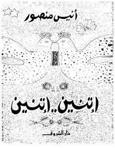 تحميل كتاب إتنين إتنين – أنيس منصور