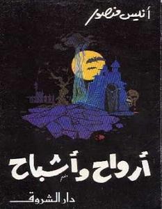 تحميل كتاب أرواح وأشباح – أنيس منصور