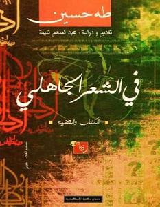 تحميل كتاب في الشعر الجاهلي – طه حسين