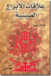 كتاب علاقات الأبراج الصينية - هاله عمر