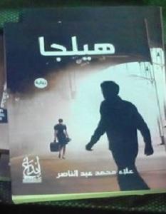 تحميل رواية هيلجا – علاء محمد عبد الناصر
