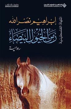 رواية زمن الخيول البيضاء - إبراهيم نصر الله