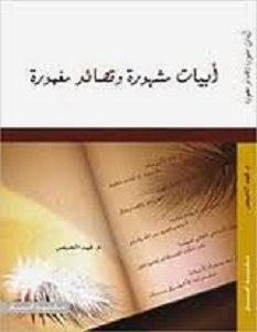 كتاب أبيات مشهورة وقصائد مغمورة – فهد الحيص
