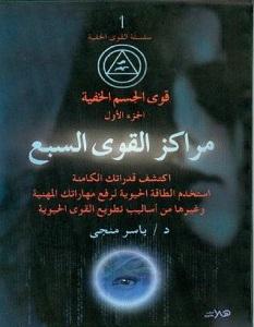 كتاب مراكز القوى السبع – ياسر منجي