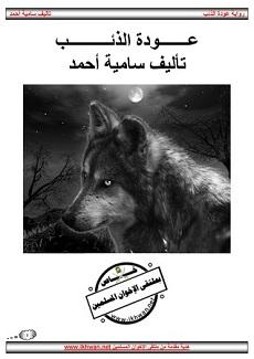 رواية عودة الذئب - سامية أحمد